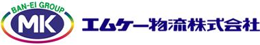 エムケー物流株式会社ロゴ